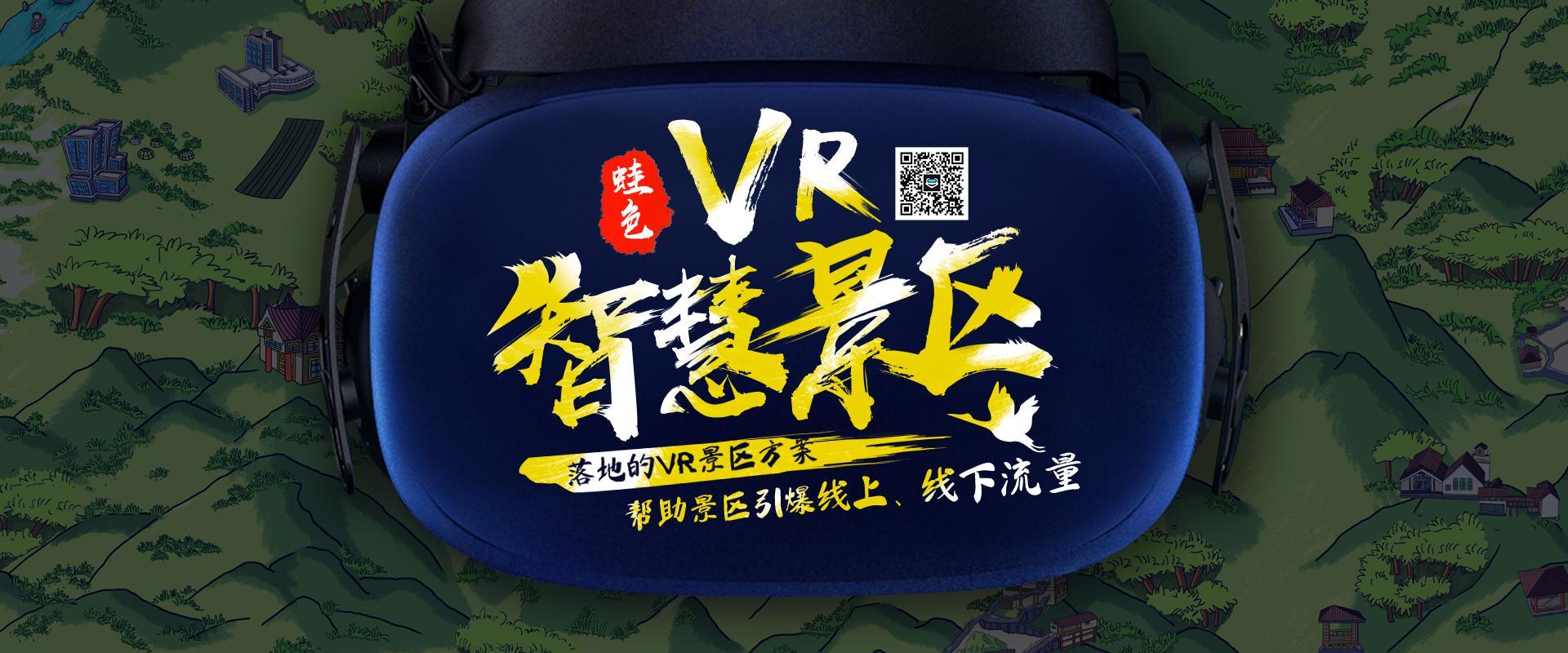 落地的VR景区方案